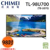 【CHIMEI 奇美】98吋 大吋數4K多媒體液晶顯示器 TL-98U700