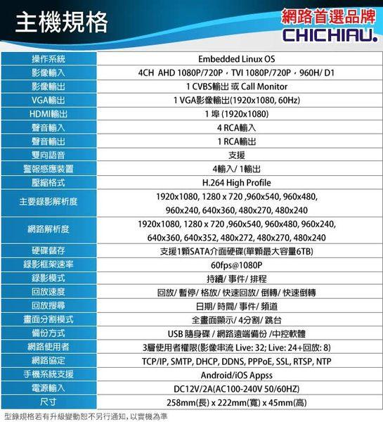 【CHICHIAU】4路4聲1080P台製KND單硬碟款遠端監控套組(含四合一1080P SONY 200萬畫素監視器攝影機x4)