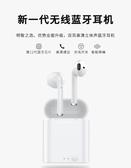 無線藍芽耳機雙耳運動跑步隱形單耳入耳掛耳式安卓通用適用蘋果iphone華為 伊莎公主