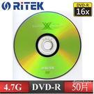 ◆破盤價!!免運費◆錸德 Ritek X 版 DVD-R 4.7GB 16X 光碟燒錄片 (50片裸裝x2)  100PCS = 限量販售!!!