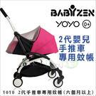 ✿蟲寶寶✿【法國Babyzen】YoYo 嬰兒手推車 專用0+蚊帳
