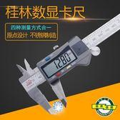 桂林數顯卡尺高精度0.001電子卡尺游表卡尺0-150mm數字油標卡尺 春生雜貨