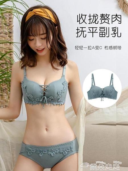 內衣綁帶內衣新款2021爆款聚攏收副乳防下垂無鋼圈夏季少女文胸性感惑 雲朵