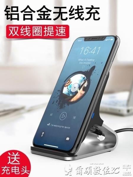 無線充電器 肯索亞iPhoneXS無線充電器蘋果11Promax充電架手機通用X專用xr桌面 爾碩 爾碩