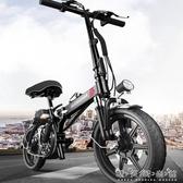 電單車電動自行車小型14寸摺疊電動車鋰電池式助力電瓶車代駕車WD 晴天時尚館