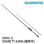 漁拓釣具 SHIMANO SOARE TT AJING S64ULS [根魚竿]