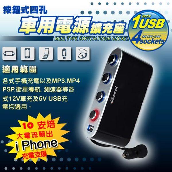 安伯特 車用(旋光按鈕式開關)四孔電源擴充座(4孔+1USB)智慧型手機充電MP3/4 PSP【DouMyGo汽車百貨】