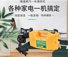 110V 台灣美國專用高溫高壓蒸汽清潔機家用商用空調油煙機清洗機多功能殺菌消毒