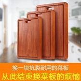 家用防霉菜板實木抗菌小砧板占板刀板