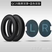 耳機保護套 bose藍芽耳機套BOSE原裝海綿QC35換皮配件 耳博士耳罩更替 艾莎嚴選