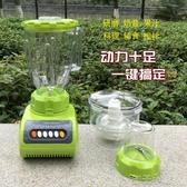 榨汁機家用全自動果蔬多功能水果小型迷你炸果汁輔食攪拌機 扣子小鋪
