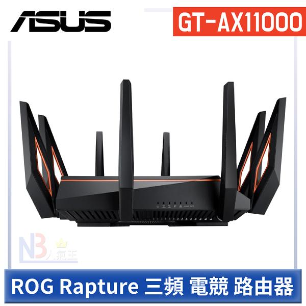 ASUS 華碩 ROG Rapture GT-AX11000 三頻 電競 路由器