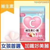 【熱銷到貨】維生素C+鐵 口含錠 水蜜桃玫瑰口味(28顆/包) 悠活原力 防護