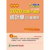研究所2020 試題大補帖統計學3 經濟所106 108 年試題