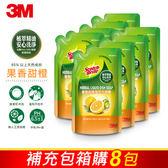 3M 植萃冷壓果香甜橙精油洗碗精補充包箱購超值組 (8包)