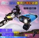 [福利品出清-外盒損]FLYone MP06 機車行車記錄器1080P螢幕型 /自行車 可當行動電源(送機車專用支架)