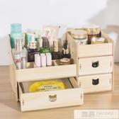 化妝品收納盒木質宿舍學生簡約面膜家用桌面梳妝木制置物架抽屜式 韓慕精品 YTL