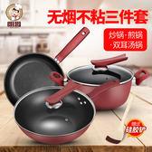 炒鍋鍋具鍋廚具不黏鍋炒鍋蒸鍋電磁爐三件套鍋具套裝組合   汪喵百貨