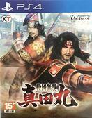 PS4-二手片 戰國無雙 真田丸 中文版 PLAY-小無電玩