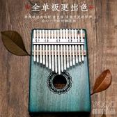拇指琴 魯儒卡林巴拇指琴21音手指琴初學者kalimba五姆指鋼琴17音便攜式 快速出貨
