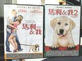 挖寶二手片-C08-000-正版DVD-電影【馬利與我1+2/系列2部合售】-(直購價)