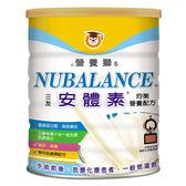 三友營養獅-安體素均衡配方 900g 加贈安體素強護營養飲237ml(不分口味) *維康