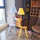 立燈 卡通落地燈創意書房北歐可愛溫馨公主臥室立燈個性現代客廳落地燈T 3色