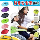兒童安全腰帶 | 23番 機車兒童安全帶 夏季透氣加長可調節 防摔防丟 防護帶