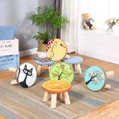 椅子 小凳子實木矮凳家用沙發凳時尚創意小椅子客廳換鞋凳布藝小板凳DF 免運