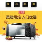 多功能電烤箱家用烘焙小容量燒烤架  22...