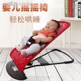 哄睡神器嬰兒搖椅搖籃寶寶安撫躺椅搖搖椅哄睡搖籃床兒童哄寶YXS 「繽紛創意家居」