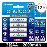 【免運+贈收納盒】國際牌 Panasonic 低自放充電池 eneloop 3號2000mAh 鎳氫充電池(可充電約2100次)x12顆