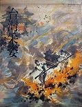 二手書博民逛書店 《台灣采姿 = Glory of Taiwan eng》 R2Y ISBN:9570227486│梁丹丰作