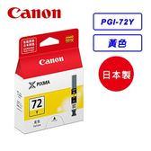 Canon PGI-72Y 黃色 原廠墨水匣【迪特軍】