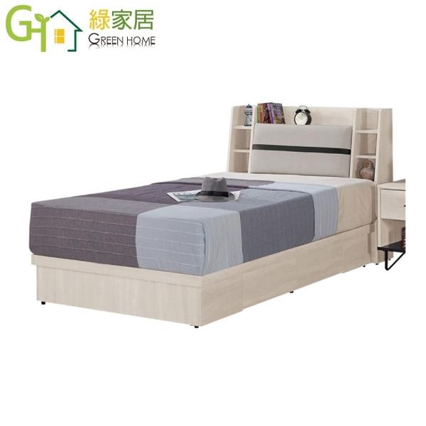【綠家居】千里達 現代3.5尺貓抓皮革單人收納床台組合(床頭箱+二抽床底+不含床墊)