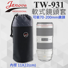 【鏡頭袋 大】直徑11公分 高22cm 吉尼佛 Jenova TW-931 軟式 束口 保護袋 鏡頭套 包 TW931