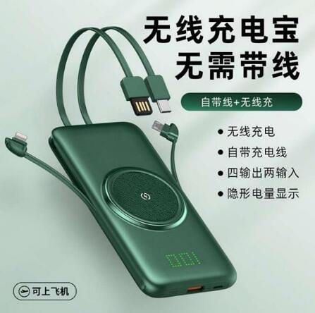 行動電源現貨 四線合一行動電源 10000mAh大容量 高品質自帶線 超薄便攜A快充 無線充 行動充