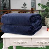毛毯空調毯子法蘭珊瑚瑜伽床單辦公室沙發午睡毛毯 zm8950『男人範』TW
