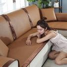 沙發墊夏季涼席墊冰絲藤席坐墊子客廳歐式布藝防滑沙發套罩巾 【夏日特惠】