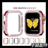 適用於蘋果手錶保護殼 Apple Watch 6 SE 鑲鑽保護套 iwatch 1/2/3/4/5代智能手錶通用