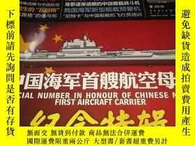 二手書博民逛書店罕見《艦載武器》2011年09期-中國海軍首艘航空母艦《紀念特輯
