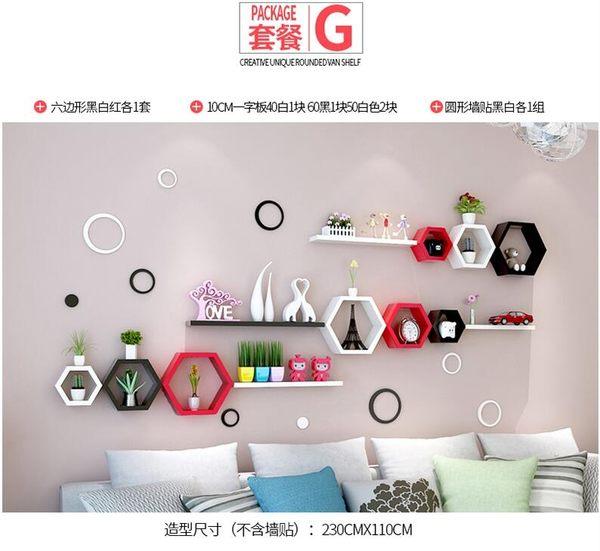 牆上置物架壁掛牆面創意格子電視背景牆裝飾架客廳牆壁置物架隔板【G套餐】