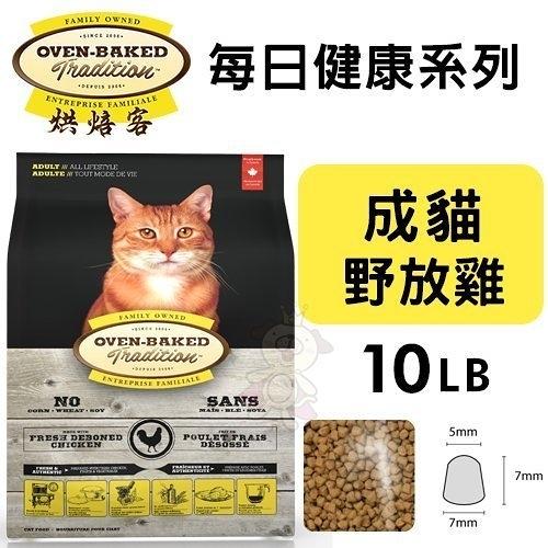 【免運+送涼墊】『寵喵樂旗艦店』Oven Baked烘焙客 每日健康 成貓-野放雞配方10LB·貓糧