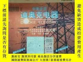 二手書博民逛書店《電世界罕見1996第1期》經濟耐用的電子式溫度控制器、防雷保護