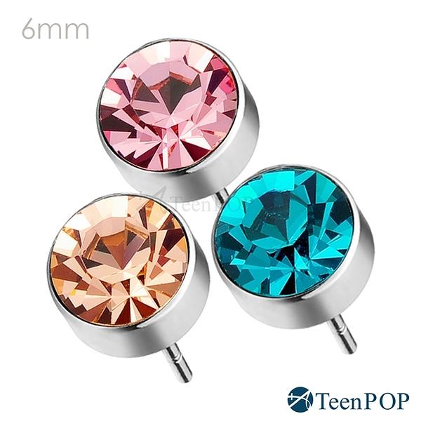 鋼耳環 ATeenPOP 抗過敏 魅力無限 鋯石耳環 6mm一對價格 白鋼 中性耳環 男耳環 玩色繽紛