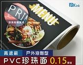 PKINK-噴墨油性高遮蔽PVC珍珠面37吋45米 1入(大圖輸出紙張 印表機 捲筒 婚紗 展覽 溶劑型墨水)