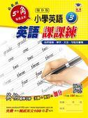 5度角英語課課練(3)(翰D版)