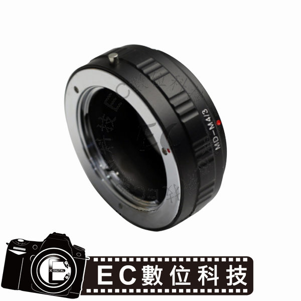 【EC數位】Minolta MD-M4/3 微單眼轉接環 MD M43 M4/3 Micro轉接環 EP1 GH1