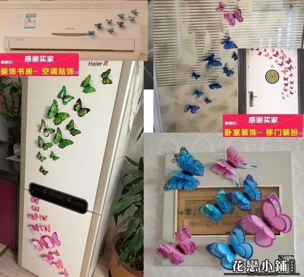 冰箱貼紙 24只裝 可愛蝴蝶冰箱貼裝飾磁性3d立體吸鐵石