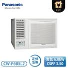 [Panasonic 國際牌]8-10坪 窗型定頻冷專空調-左吹 CW-P60SL2
